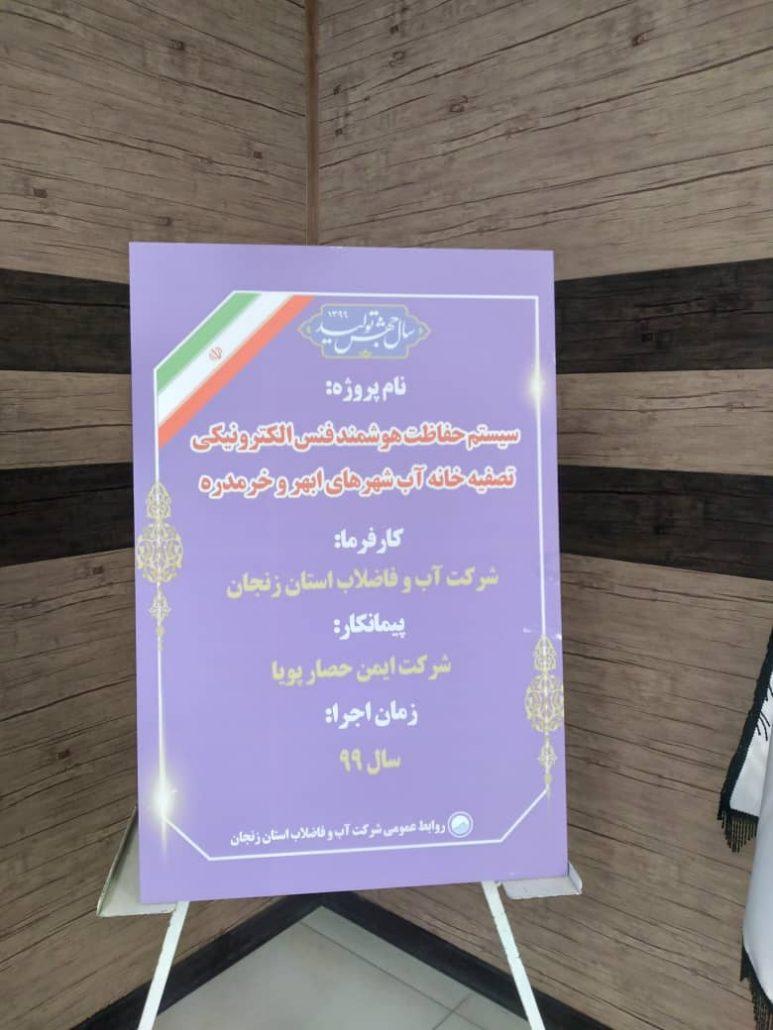 افتتاح سیستم حفاظت پیرامونی هوشمند فنس الکتریکی تصفیه خانه ابهر و خرم رده